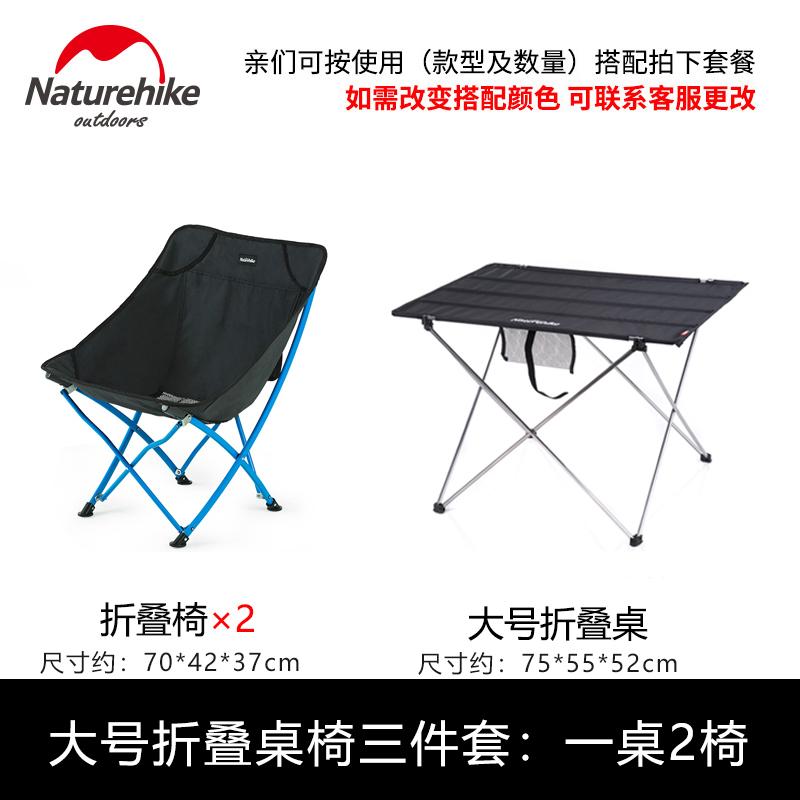 네이처하이크 롱릴렉스 캠핑 백패킹 체어 의자 캠핑용 감성캠핑 낚시 등산용 접이식 비치 등산 야외용 경량, 블랙 x2 + 접이식 테이블 (빅사이즈)