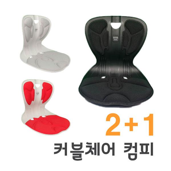 에이블루 커블체어 바른 자세교정 의자 2+1 손연재, 레드+레드+랜덤