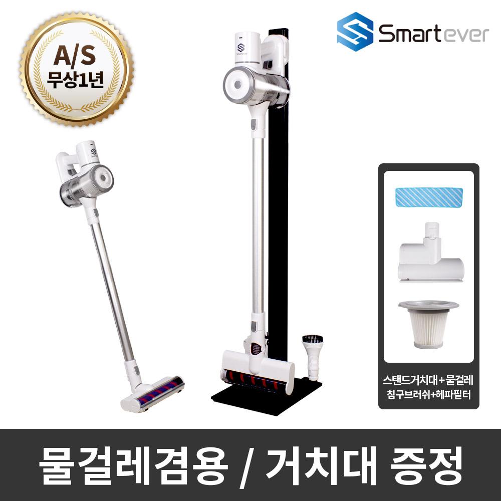 스마트에버 무선청소기 S250W 흡입력UP 미세먼지DOWN 2020년 신형 스틱청소기