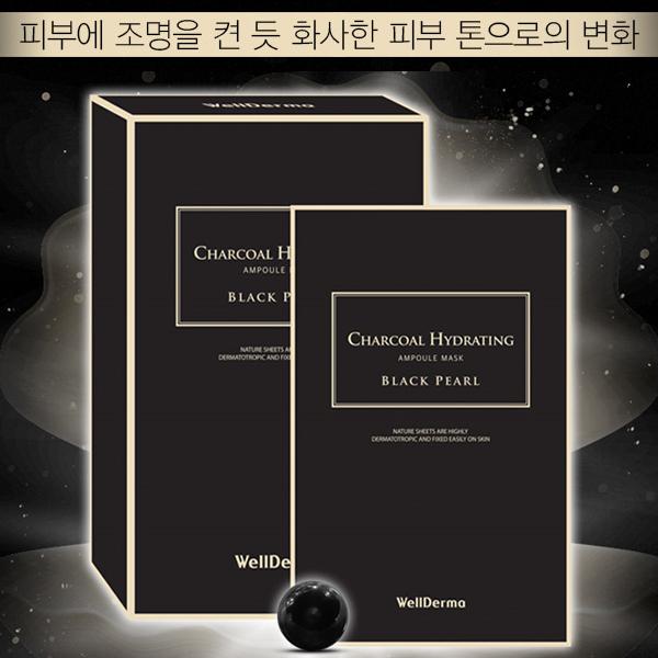 웰더마 차콜 하이드레이팅 앰플 마스크팩 10매, 단일상품