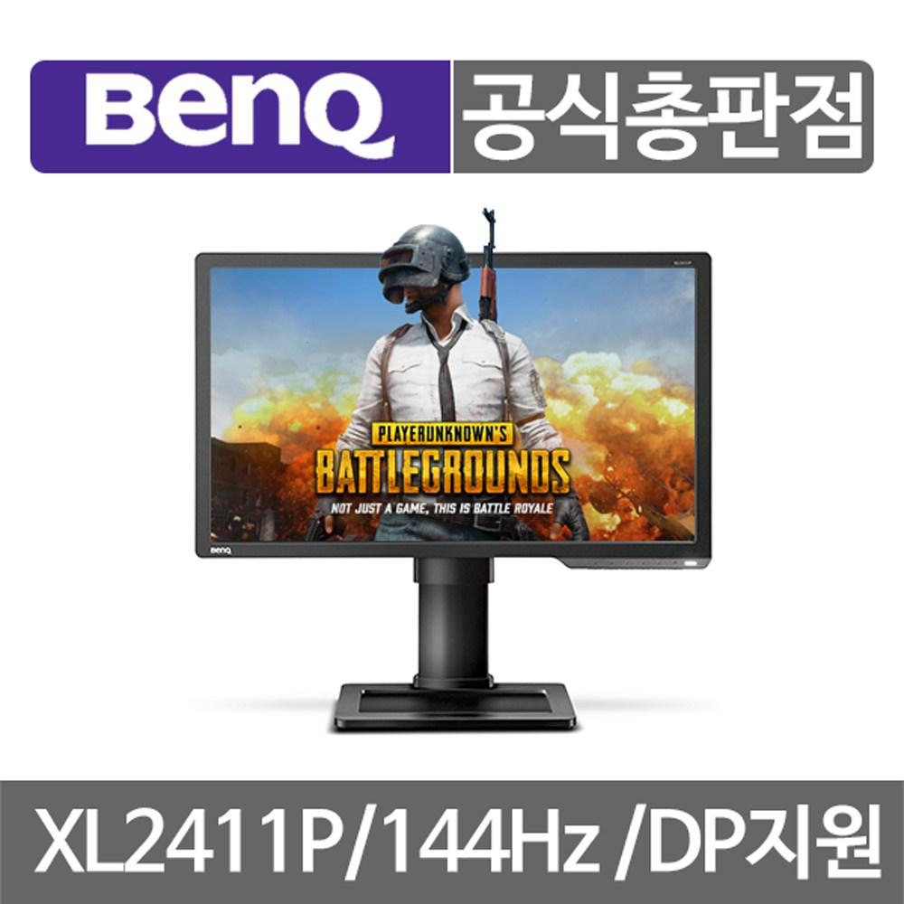 BenQ 조위 모니터 XL2411P 144Hz 게이밍 24인치 무결점