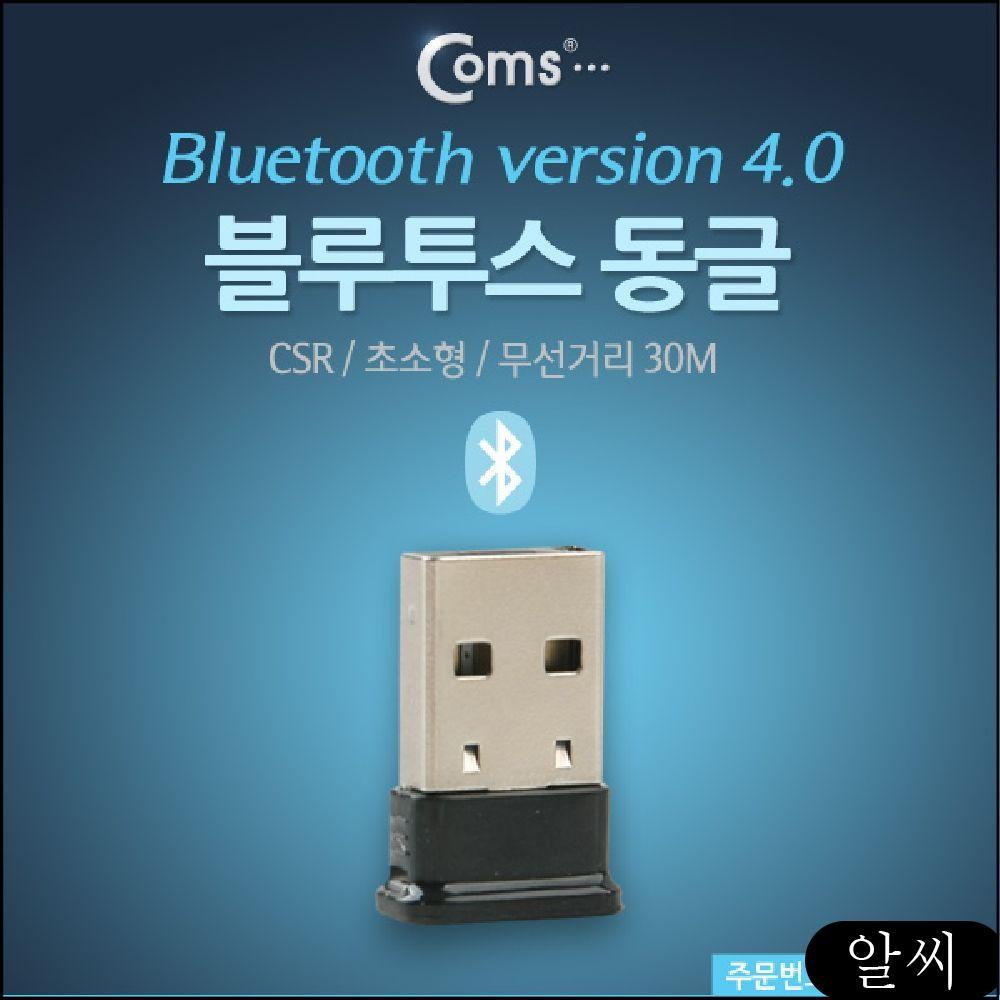 Coms 블루투스 초소형 동글 V4.0 30M 시그니처사운드 핸즈프리 6시간음악재생 dbkh, RCMK 본상품선택