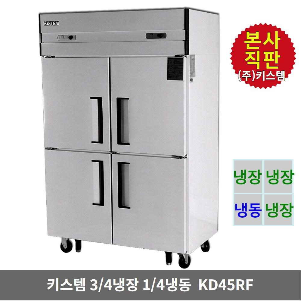 키스템 업소용냉장고 45박스 3칸냉장+1칸냉동 올스텐 4도어, KIS-KD45RF