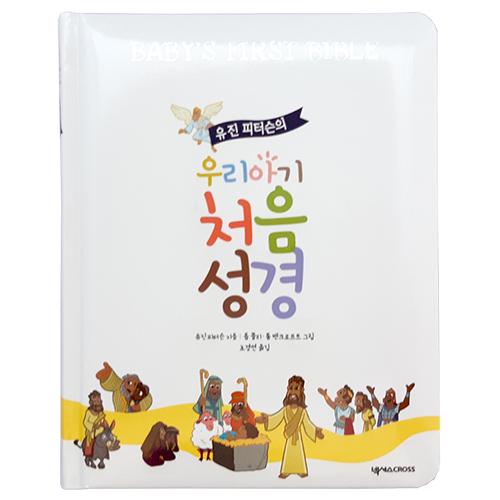 유아 그림 성경책 어린이 성경 동화, 1) 유진 피터슨의 우리아기 처음성경