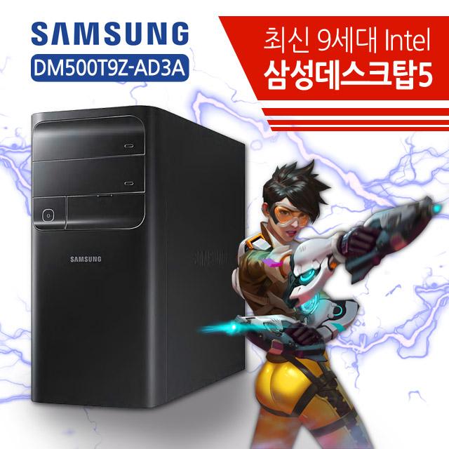 삼성 데스크탑5 DM500T9Z-AD3A 9세대 i3 1TB 4GB FREEDOS, A_ 본체 i3 9세대 4GB 1TB