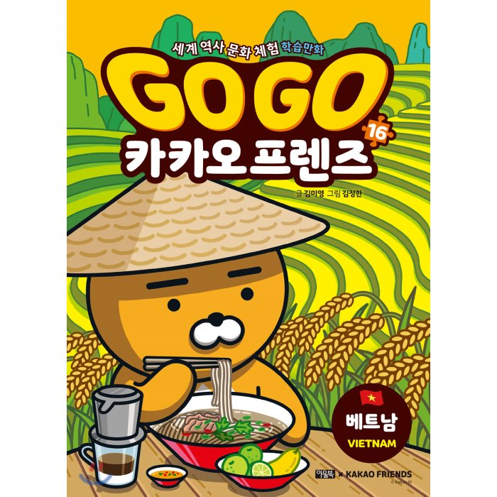 Go Go 카카오프렌즈 16 베트남, 아울북