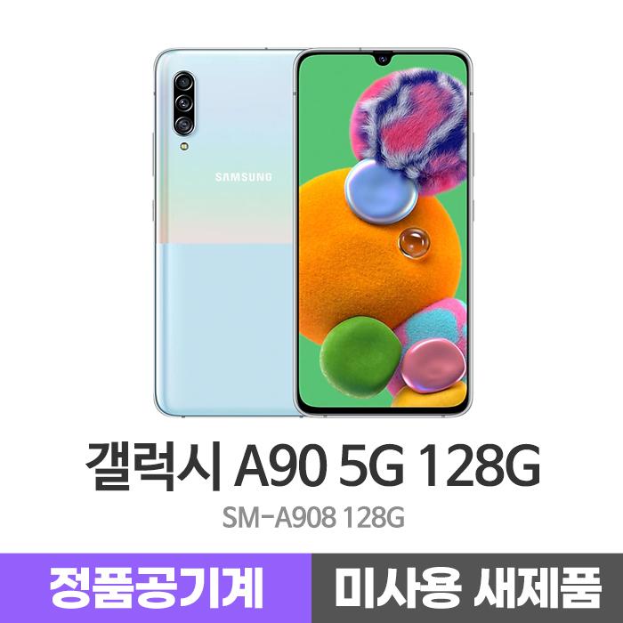 삼성 갤럭시 A90 5G 128G 미사용 새제품 공기계, 화이트, 미사용새제품_갤럭시A90 5G 128G