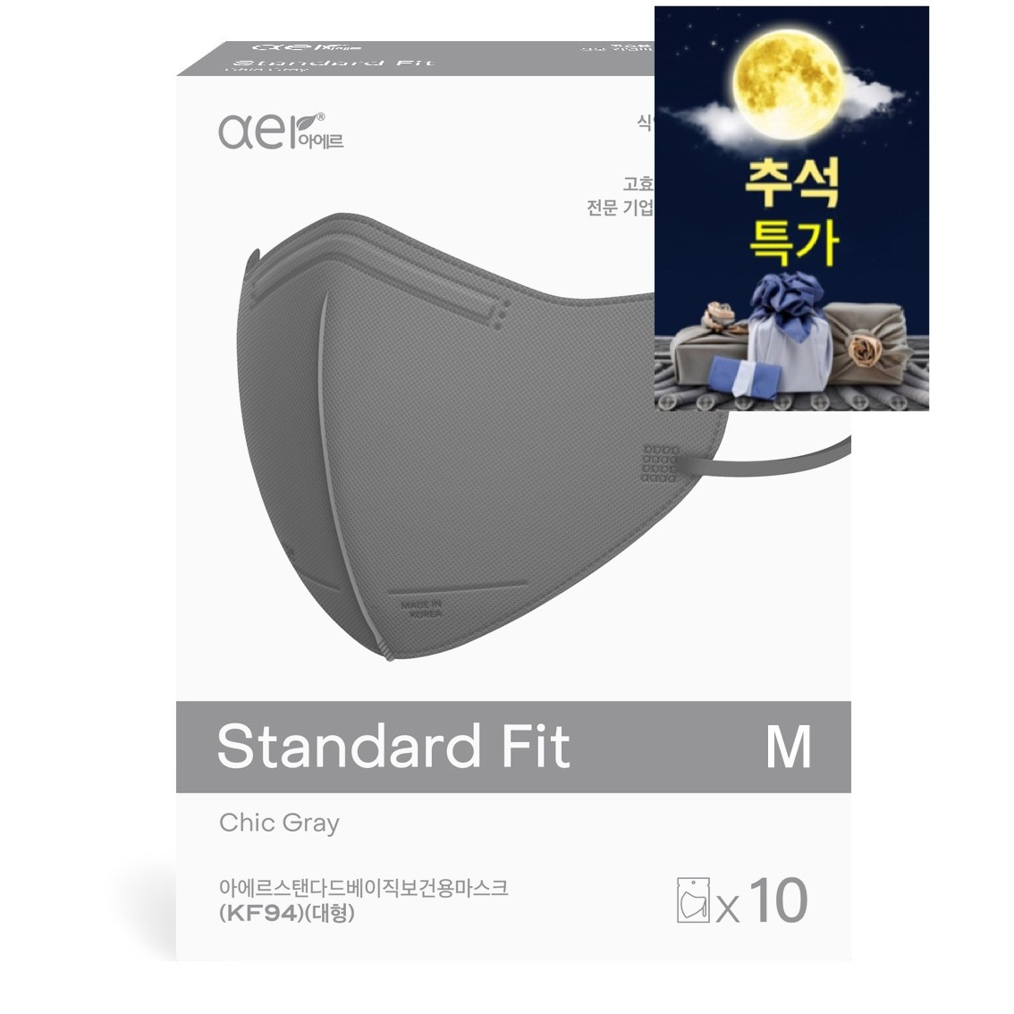 아에르 그레이 스탠다드핏 마스크 /kf94 개별포장 10매/ 마지막 물량 소량 남음, 중형10매