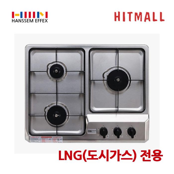 한샘 HSGC-E330 매립형 가스레인지 3구 스마트컷 가스안전장치, LNG