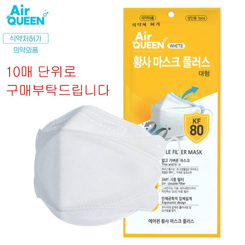 [에어퀸] 국산 성인용 황사 마스크 KF80 대형 의약외품, 1매