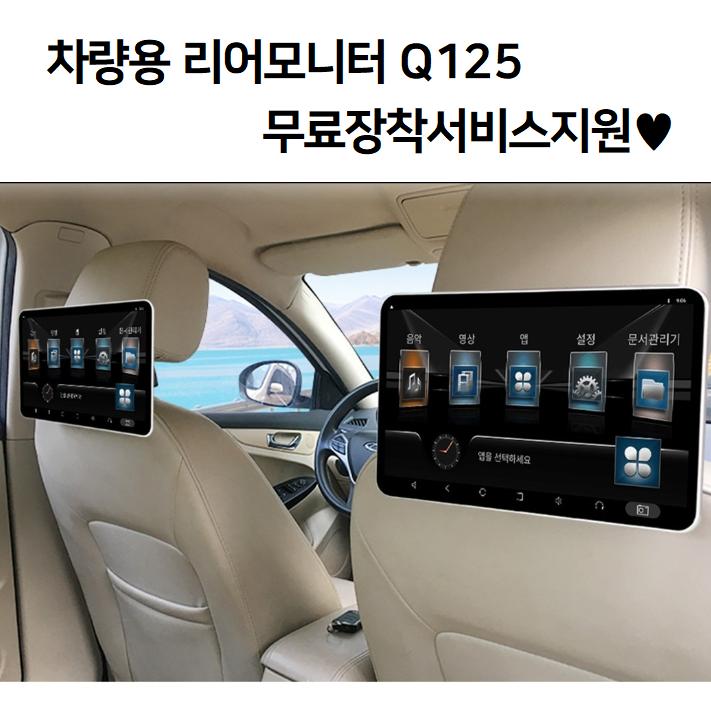 아이파워미디어 Q125 Q101 뒷좌석 리어모니터 차량용 태블릿PC