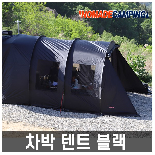 노마드 차박 텐트 (블랙)