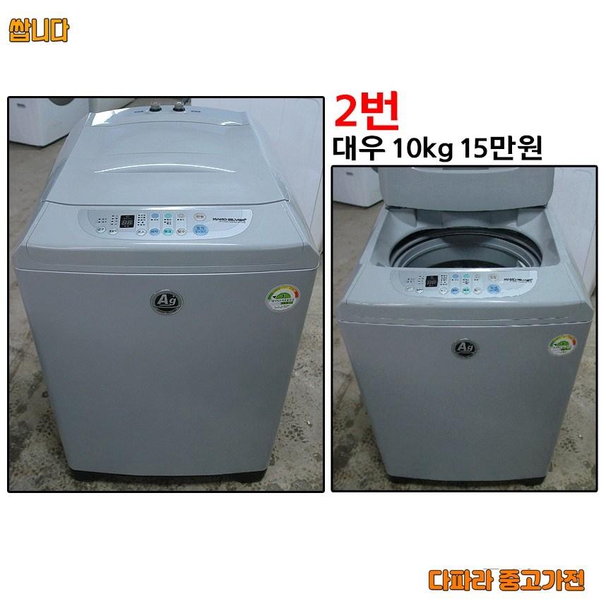 대우 일반세탁기, 2. 대우 10KG