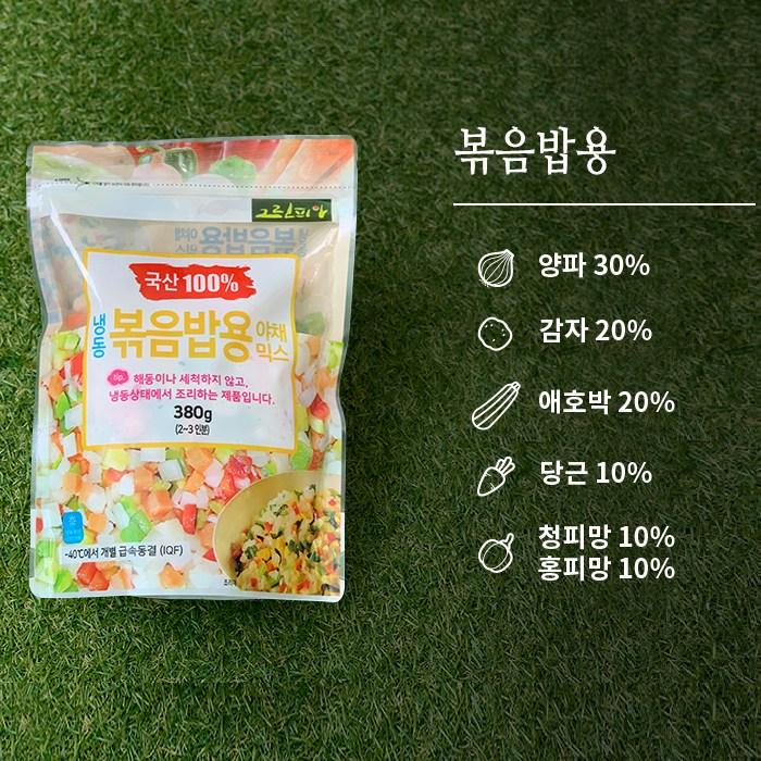 제철농장 100%국내산 냉동 볶음밥용 야채믹스, 1팩, 380g