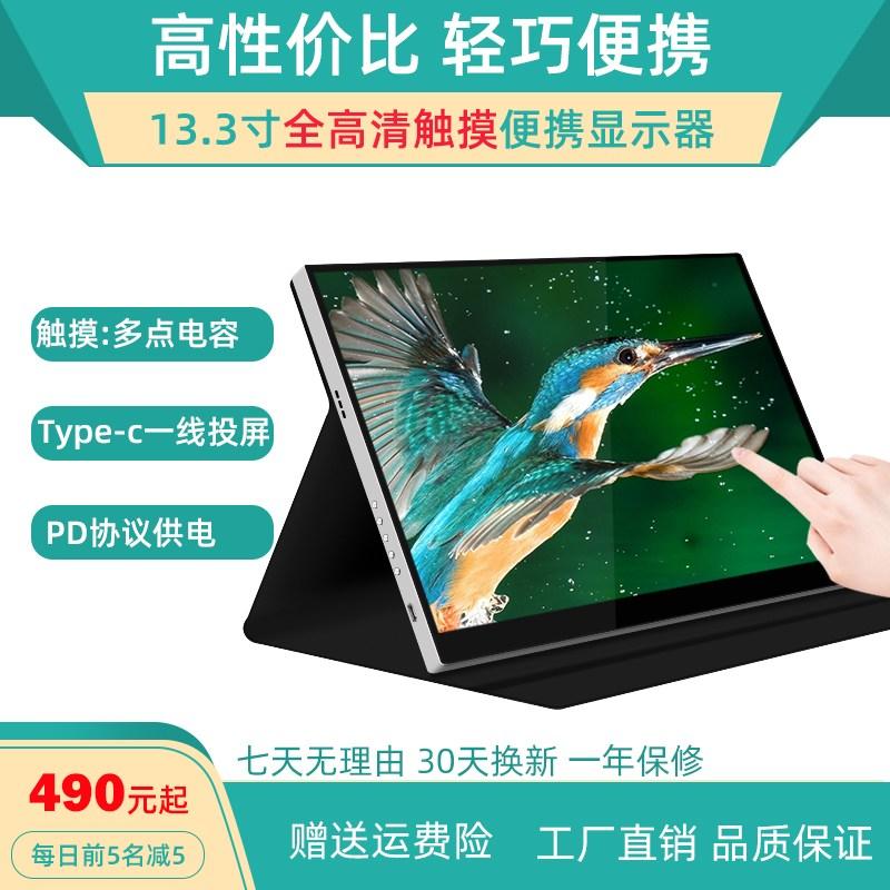 Intel Box 13.3 인치 휴대용 휴대폰 스위치 원 라인 패스 PS4 Xbox HD 터치 게임 모니터, 빨간색 터치