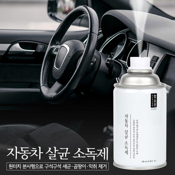 청소신 자동차 살균소독제, 1개
