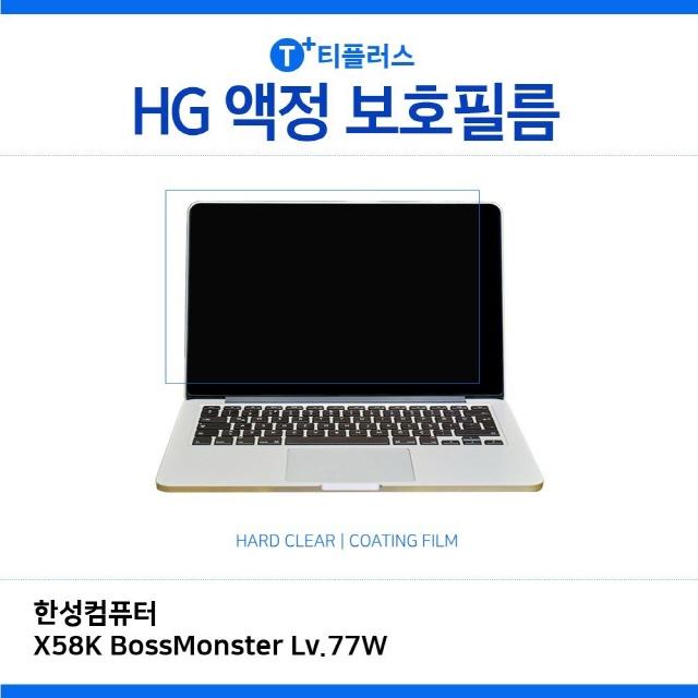 ksw20430 (IT) 한성컴퓨터 X58K BossMonster Lv.77W 고광택 액정보호필름, 1