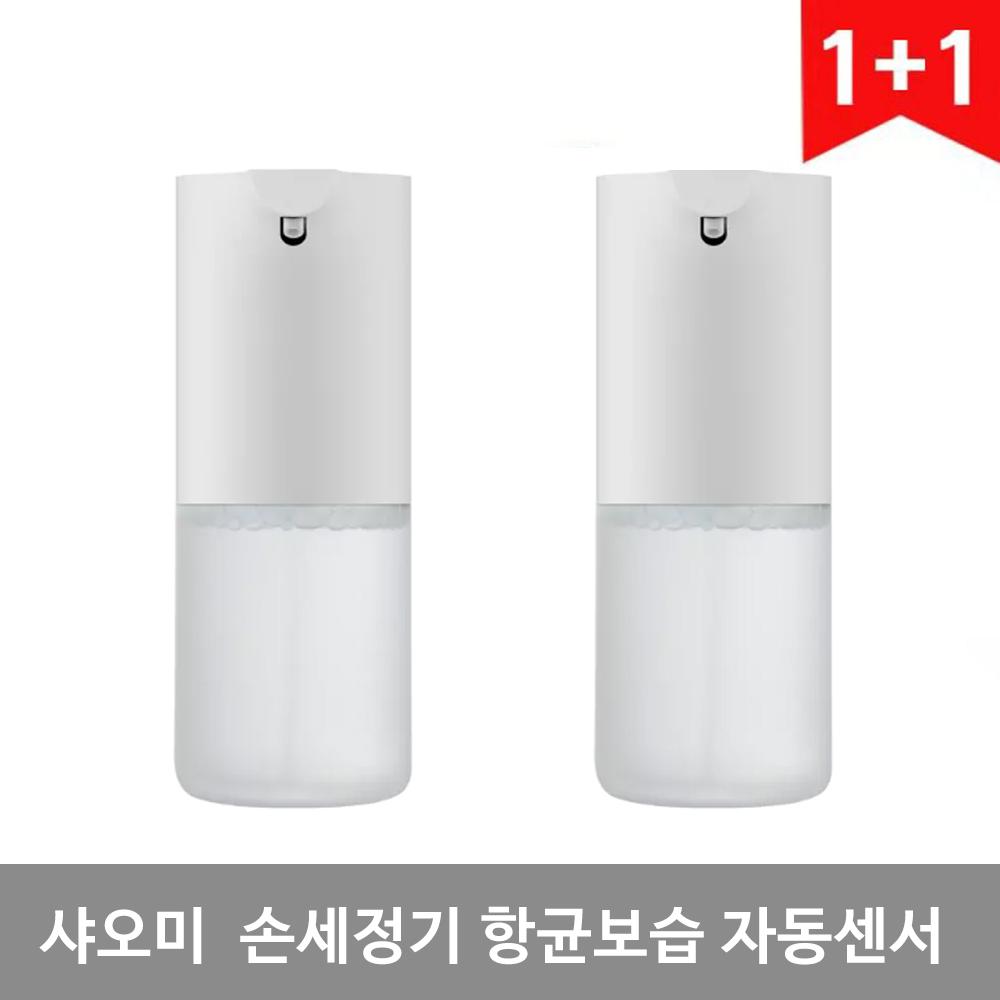샤오미 미지아 손세정기 2세대 자동센서 1+1, 2세대1+1