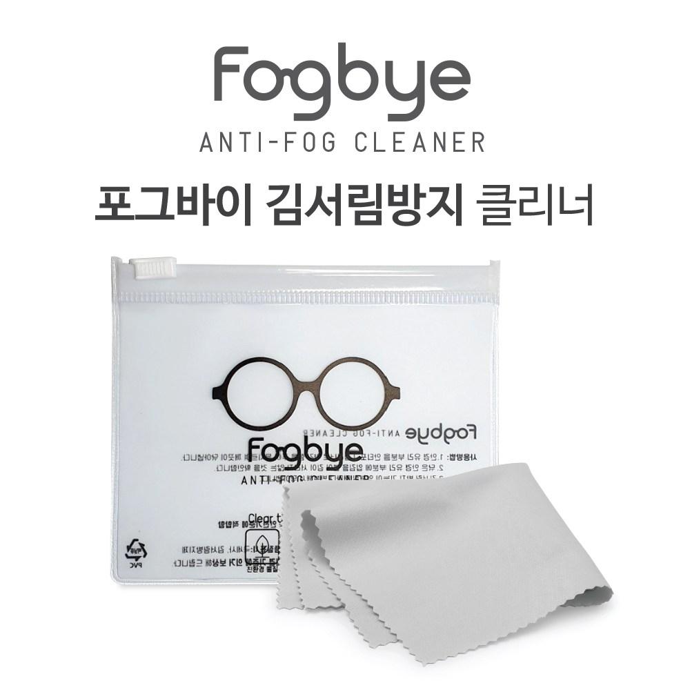 포그바이 김서림방지 안경닦이 클리너 방지제 습기 제거제 안티포그 fogbye, 선택1-(1개)