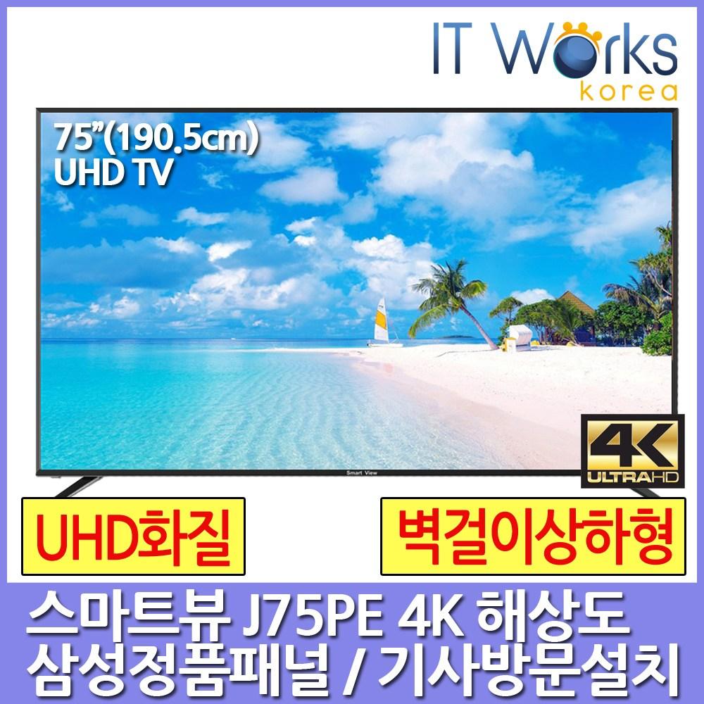 스마트뷰 J75PE UHD 4K TV 삼성정품패널 기사설치배송, 방문설치, 벽걸이형