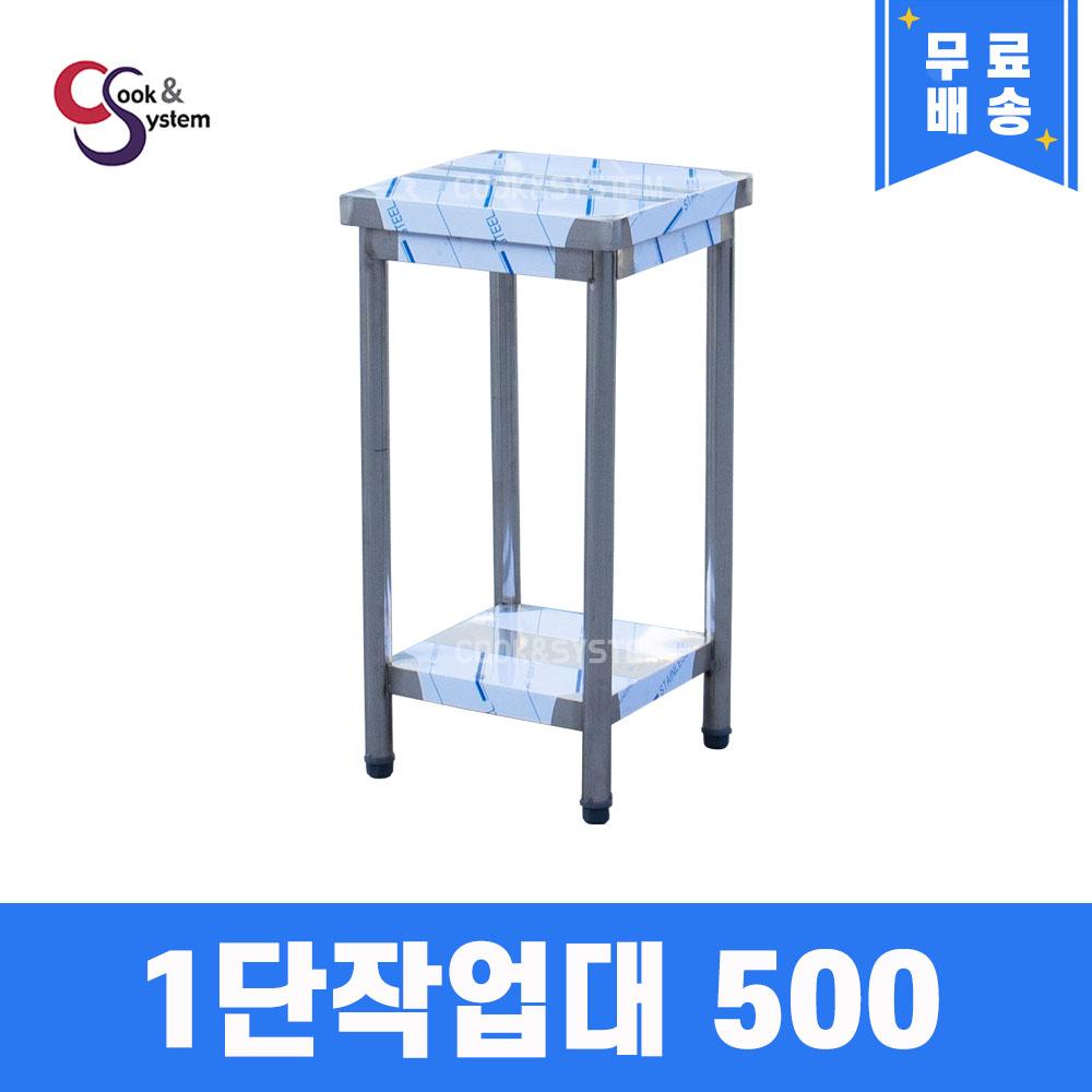 업소용작업대 500 스텐작업대 조리대 주방선반, 1단 500*500*800 (POP 4965023284)