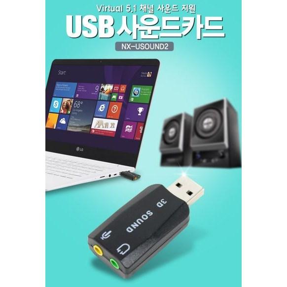 NEXI(넥시) USB2.0 VIRTUAL 5.1 채널 사운드카드