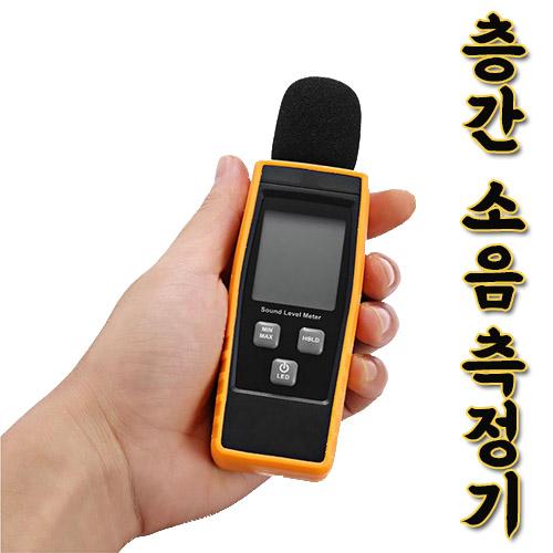 층간 소음 130dB 데시벨 디지털 고급형 측정기, 소음측정기 RZ1359