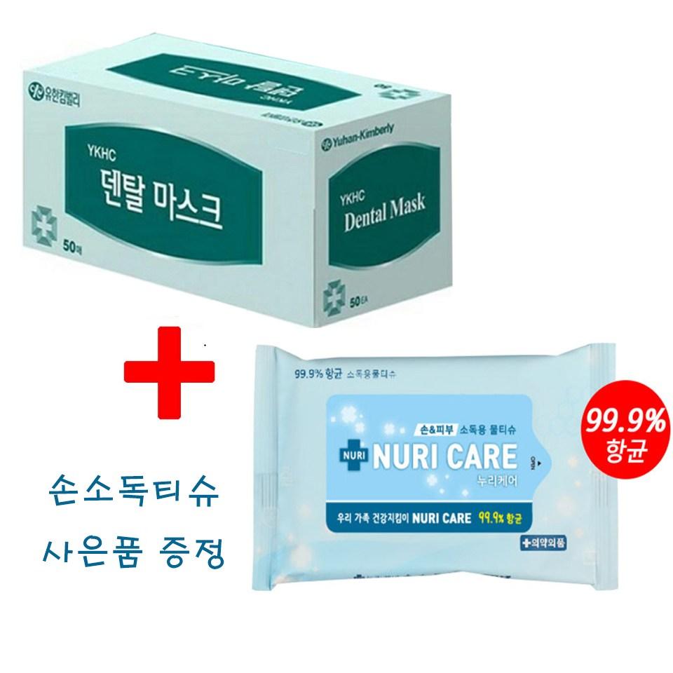 유한킴벌리 국산 의약외품 덴탈 마스크 50매, 1박스