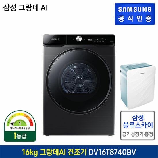 [삼성]건조기 그랑데 AI 16kg 블랙 DV16T8740BV + 삼성 공청기, 스타일 :상단설치(무료)