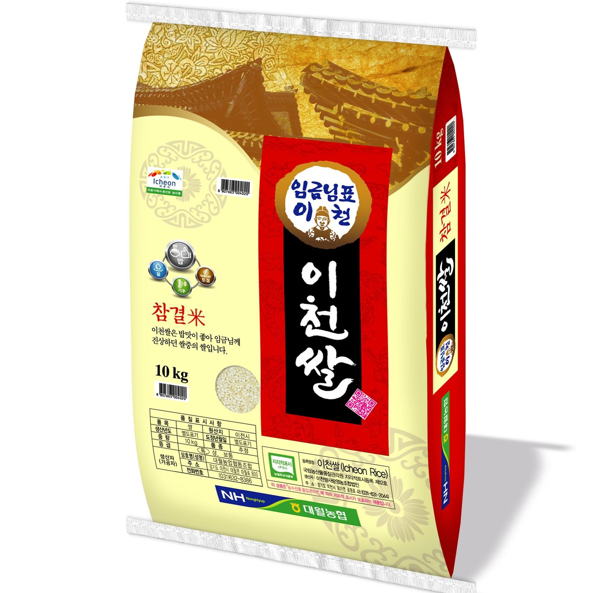 [청원영농조합법인]2020년 임금님표 이천쌀, 1포, 10kg