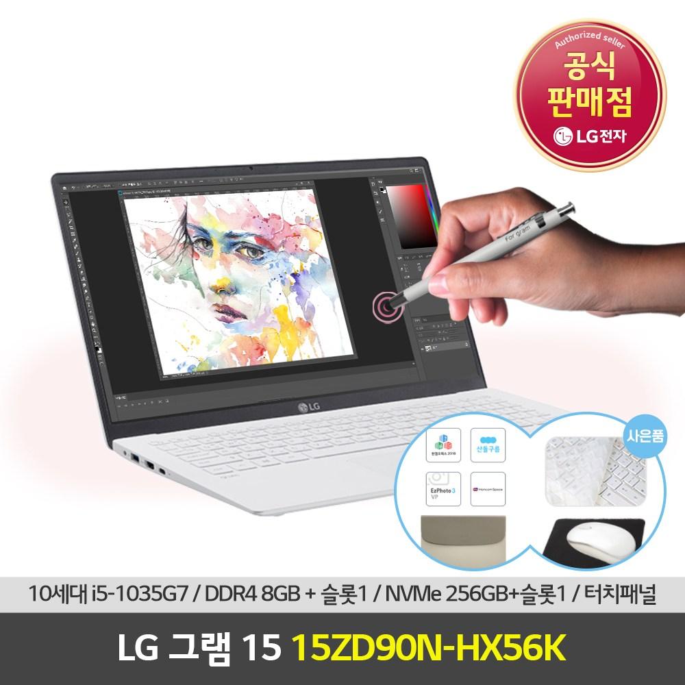 LG전자 그램15 15ZD90N-HX56K 터치가능 업무용 인강용 대학생, NVMe 256GB, 8GB, 미포함