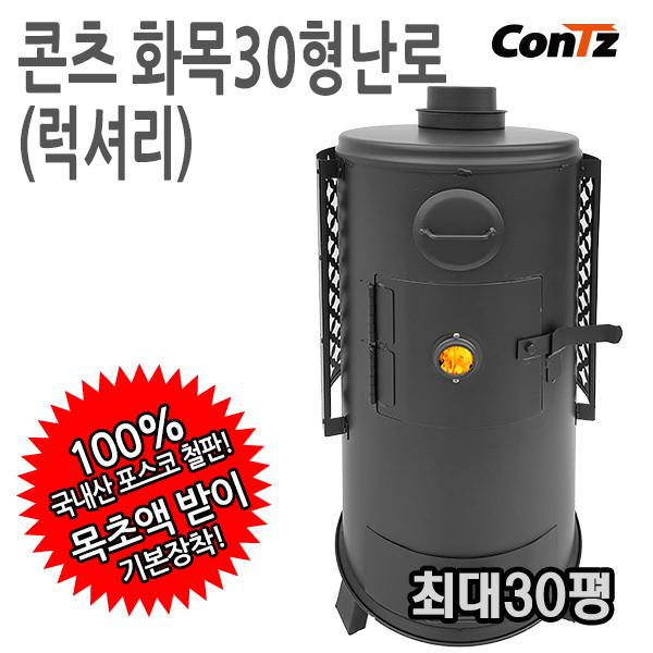 콘츠 원형 화목난로 장작난로 30형(럭셔리) TH-322-5, 단품