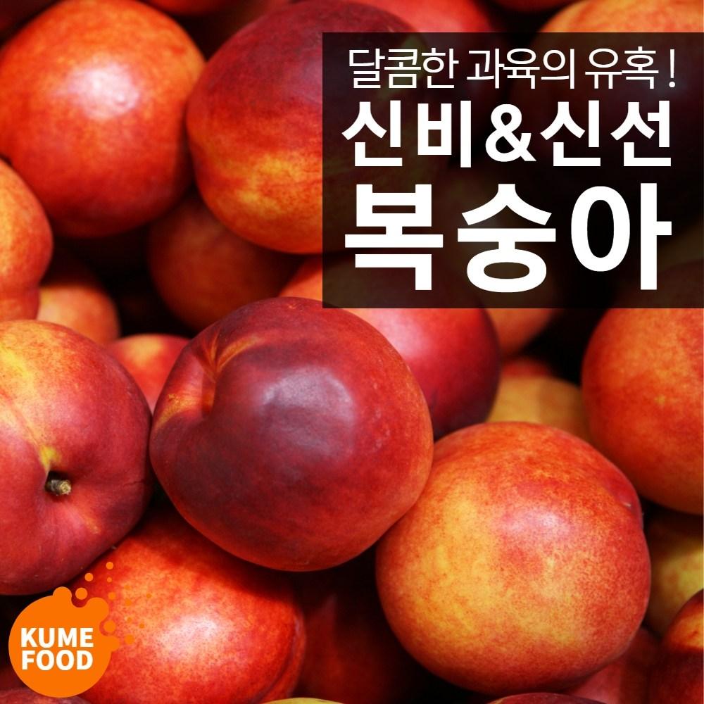 [재구매율 98% ] 쿠메푸드 당도선별 신선복숭아 신비복숭아 2kg