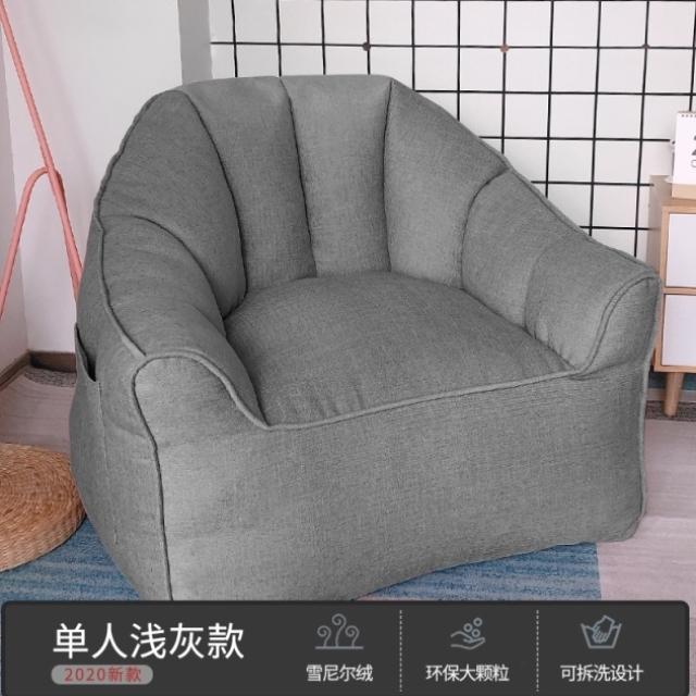 롱라움 게으른 소파 콩 주머니 다다미 싱글 침실 방 안락 의자 작은 귀여운 소녀 하트 임대 룸 그물 레드, 단일 밝은 회색? |