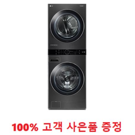 사은품 증정/LG 트롬 워시타워 세탁기 21kg+건조기 16kg 스페이스 블랙 (W16KT) 1666-4175