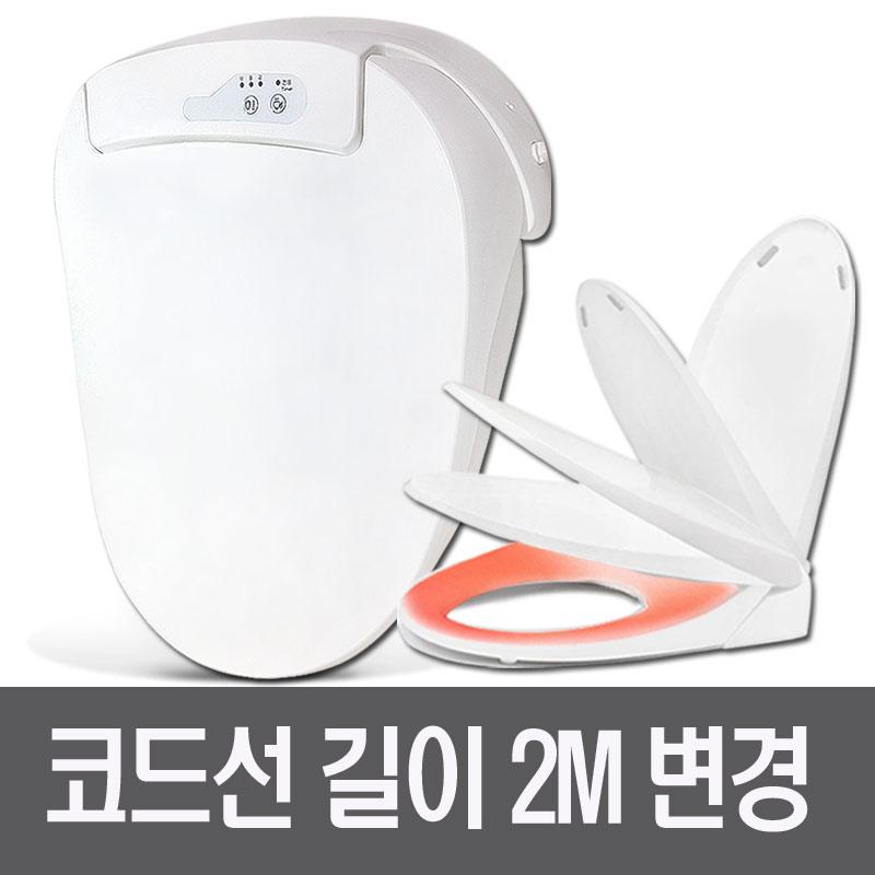 [코드선길이 2M 연장] 온열변기커버 YO-777, 1개