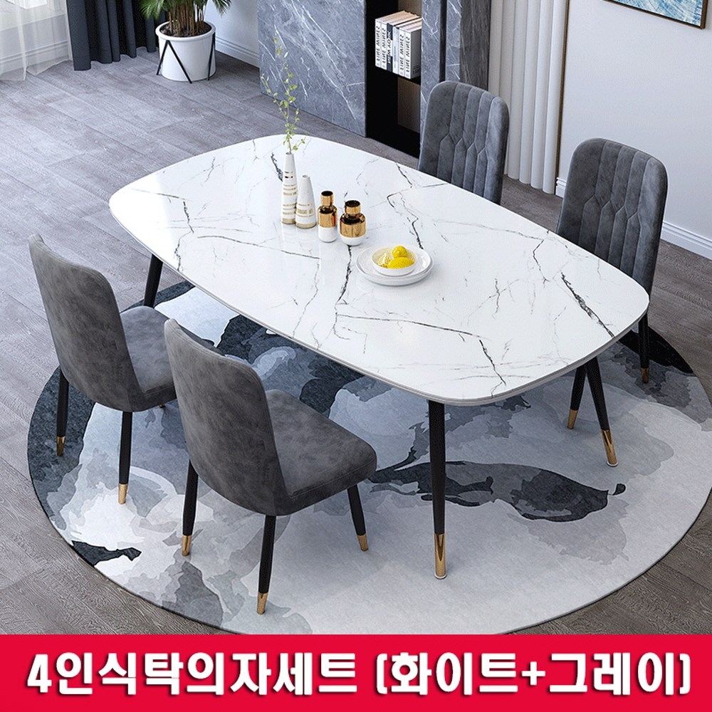 아우스 XML 6인용 4인용식탁세트 대리석식탁세트 세라믹식탁세트 모던식탁의자 북유럽풍식탁 다이닝테이블 식탁세트의자 추가화물비용 없음, 4인식탁의자세트(화이트+그레이)120x70cm