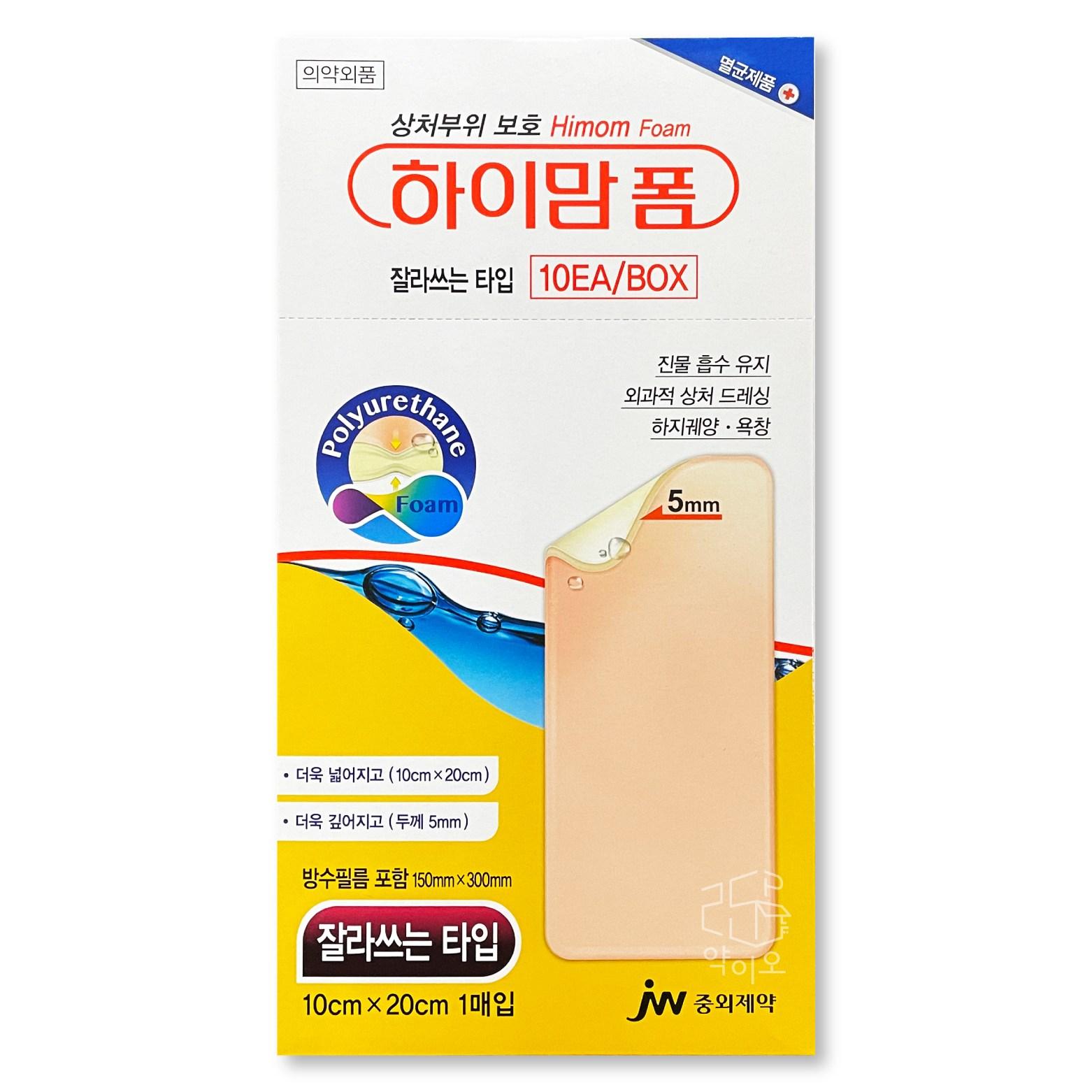 JW중외제약 하이맘폼 5mm 잘라쓰는 타입, 1박스 (10매입) (POP 5508622963)