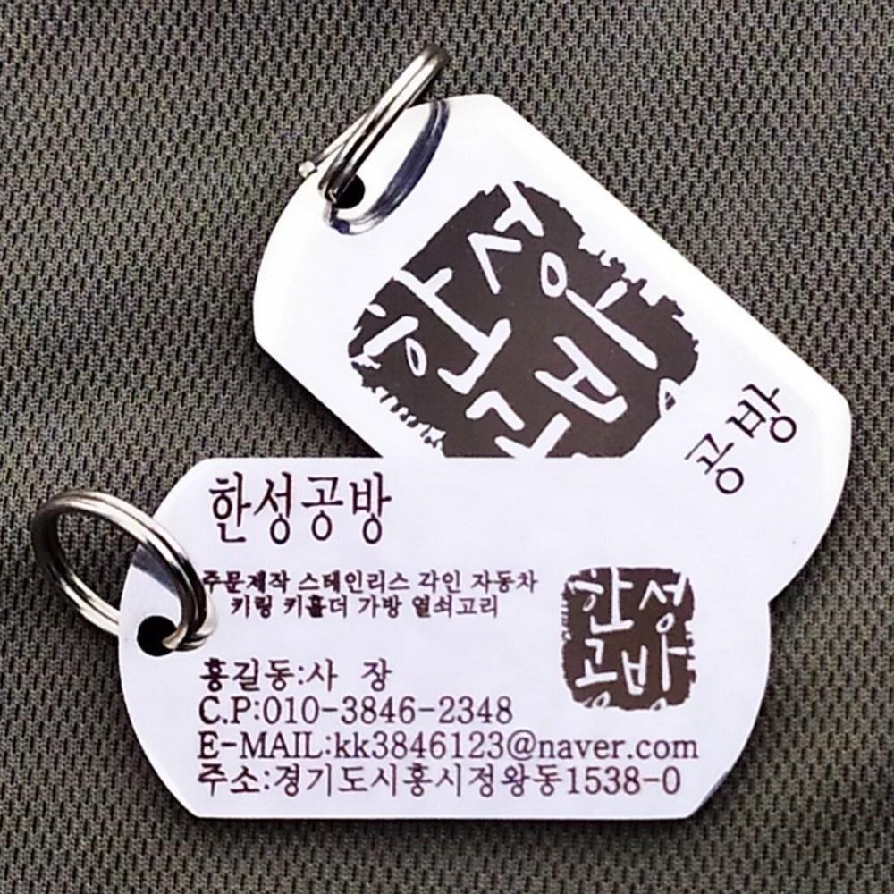 한성공방 주문제작 스테인레스 각인 자동차 번호판 키링 키홀더 가방 열쇠고리, 1개, 군패모양