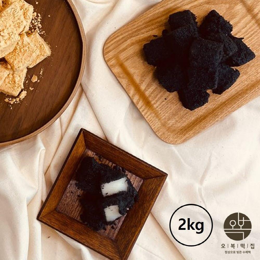 오복떡집 흑임자 인절미 떡 영양 냉동 수제 아침대용 찹쌀떡 검은깨 찹쌀 국산, 1set, 2kg