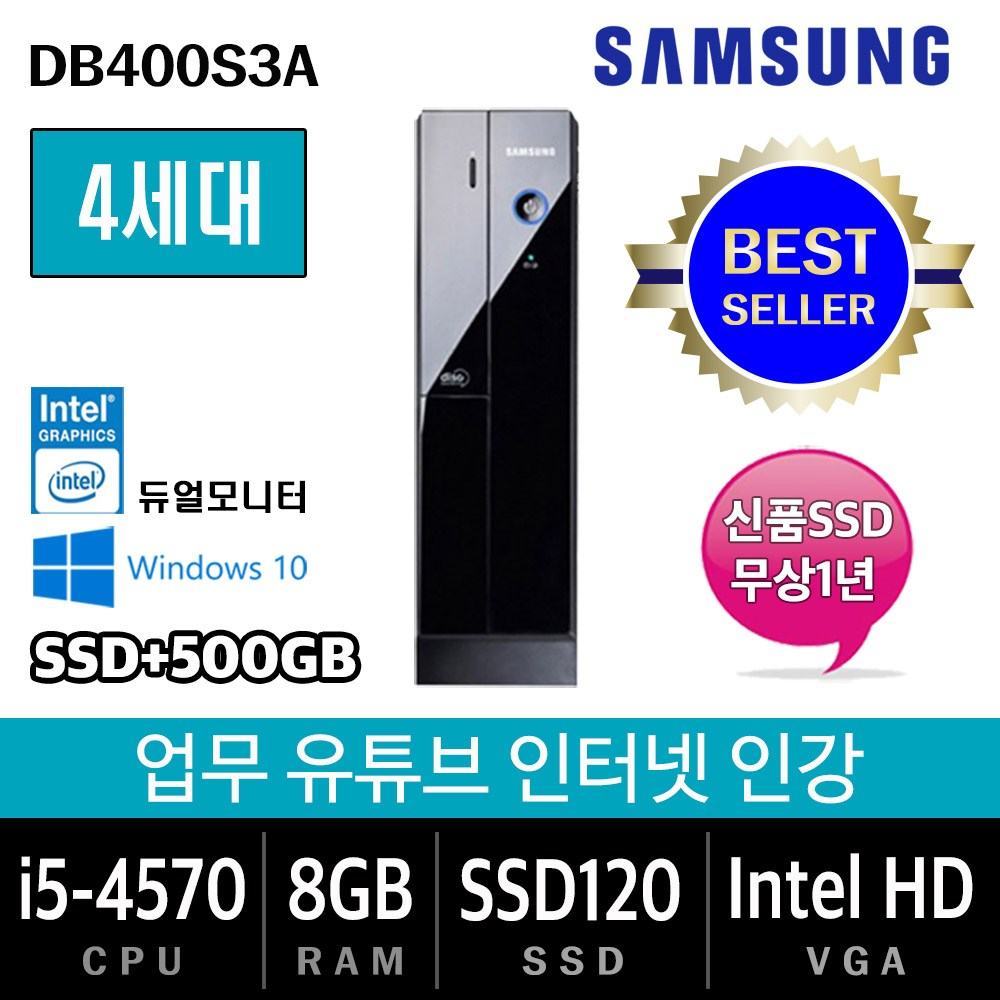 삼성전자 업무용에서 게임용까지 컴퓨터 윈도우10 데스크탑 본체, 삼성, 특가02. i5-4570/8G/SSD120+500