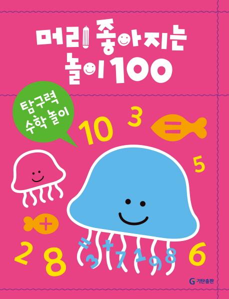 머리가 좋아지는 놀이 100: 탐구력 수학 놀이, 기탄교육연구소