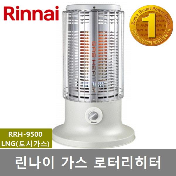 린나이 가스 로터리히터 RRH-9500 난로 20평, 1) RRH-9500 LNG(도시가스)