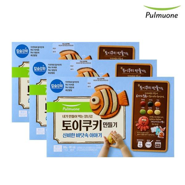 [풀무원]토이쿠키만들기 (3박스) (신비한 바닷속 이야기), 단일상품, 단일상품