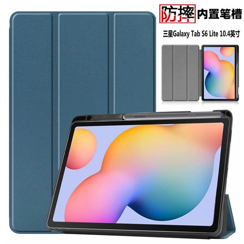 적용 삼성 TABS6LITE 104 보호케이스 있음 펜 슬롯이다 SMP610 태블릿 가죽커버 P615 케이스, 스카이블루 색깔