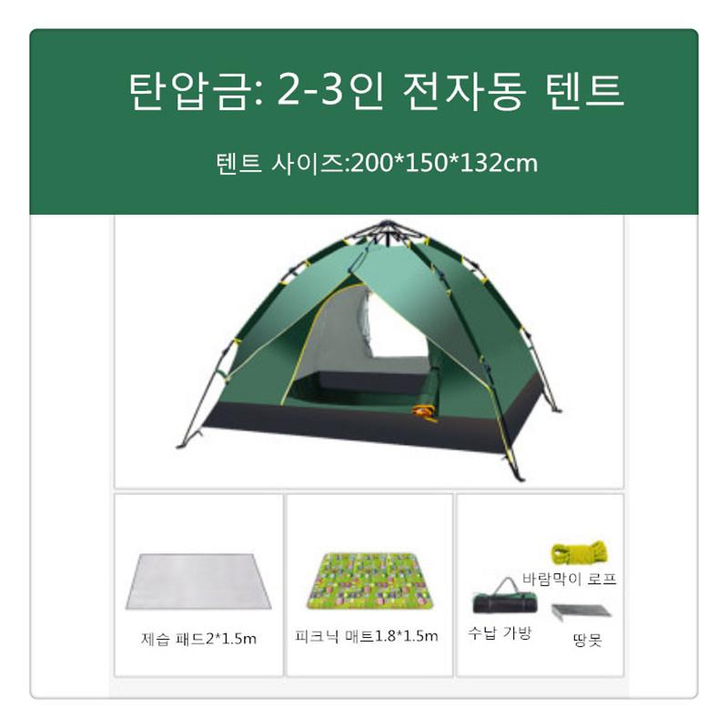 야외 텐트 캠핑 두꺼운 비를 막는 전자동 간이 LH0303, 4