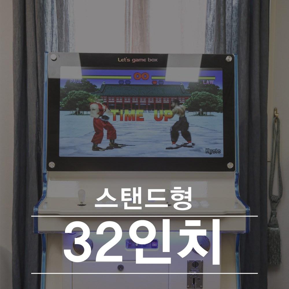 레츠게임박스 가정용 오락실 게임기 오락기, 32인치 스탠드형