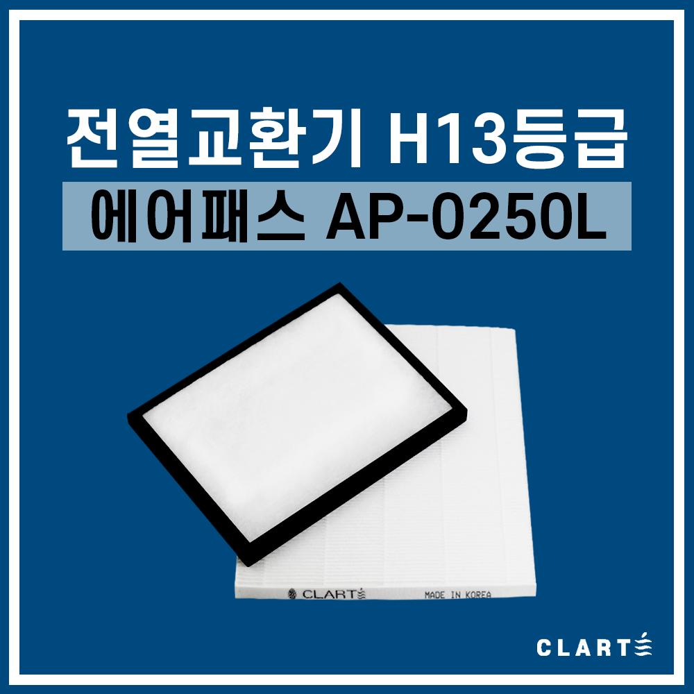 에어패스 AP-0250L 전열교환기 헤파필터, 세트구성(헤파필터1EA+프리필터2EA)