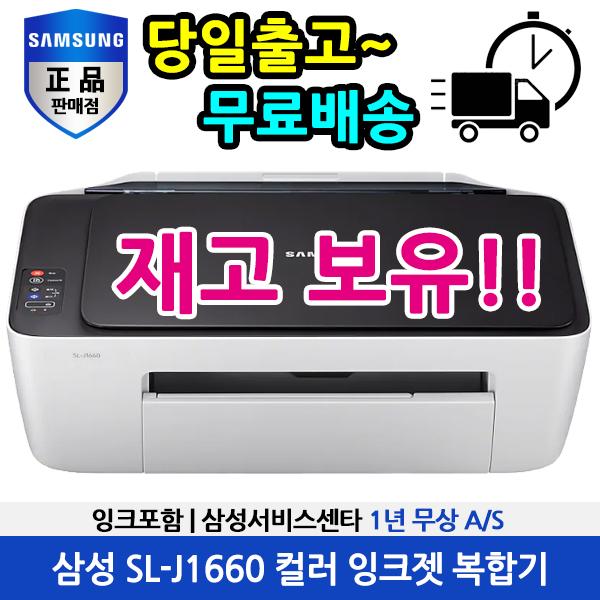 삼성 SL-J1660 잉크젯 복합기