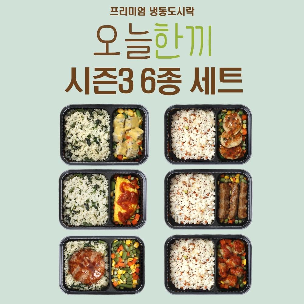 오늘한끼 시즌3 도시락 6팩 냉동 간편조리 건강 식단조절 저칼로리 저염식 다이어트 당뇨식 혼밥 야식 간식 식사대용 간편식